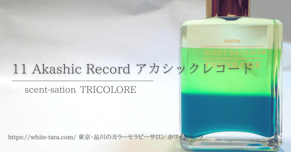 「アカシックレコード」センセーショントリコロール11 カラーセラピーボトルの意味と解説