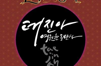 T-ARA – Not Anyone Can Love/Not Everyone Can Fall In Love (사랑은 아무나 하나)