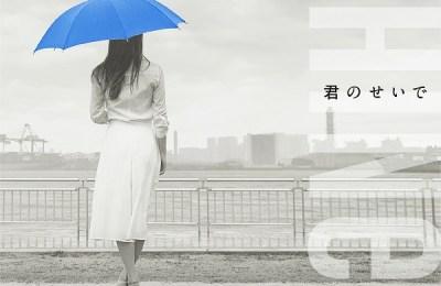 SHINee – Kimi no Sei de (君のせいで)