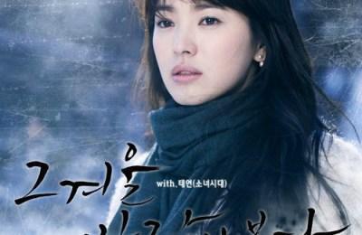 Taeyeon (태연) – And One (그리고 하나)
