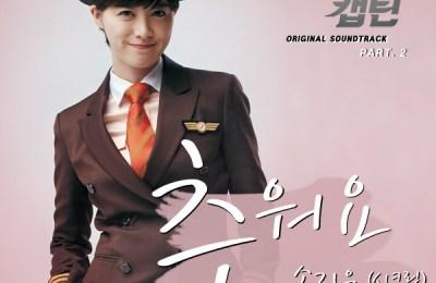Song Ji Eun (송지은 from Secret) – Its Cold (추워요)