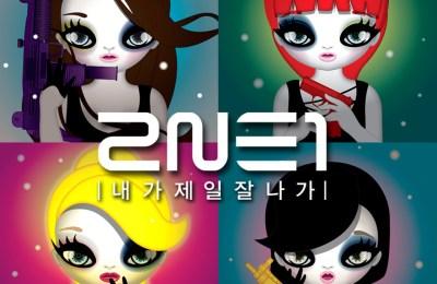 2NE1 – I AM THE BEST (내가 제일 잘 나가)