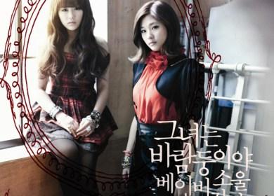 Baby Soul – She's A Flirt (Girl ver.) (그녀는 바람둥이야 (Girl ver.)) (CC Lyrics)