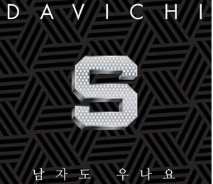 Davichi (다비치) – Do Men Cry (남자도 우나요)