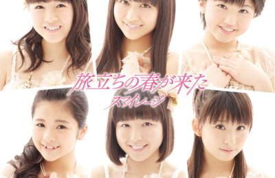 S/mileage (スマイレージ) – Spring of Departure Has Come (旅立ちの春が来た)