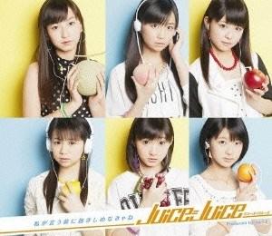 Juice=Juice (ジュースジュース) – Watashi ga Iu Mae ni Dakishimenakya ne (私が言う前に抱きしめなきゃね)