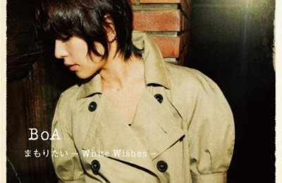 BoA – The Will To Protect ~White Wishes~ (まもりたい ~White Wishes~ )