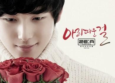 ZE:A (제국의아이들) – Beautiful Lady (아리따운 걸)