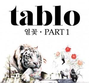 Tablo ft. Naul (타블로 ft. 나얼) – Airbag