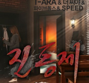 Soyeon (T-ARA), Yoojin (The SEEYA), Eunkyo (5Dolls), Sungmin, & Taewoon (SPEED) – Painkiller (진통제)