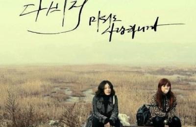 Davichi – Starry Night (별이 빛나는 밤)