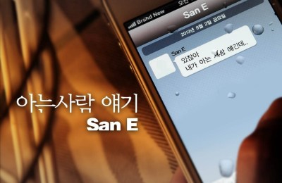 San E – Story of Someone I Know (아는사람 얘기)