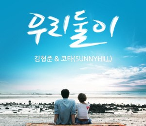 Kim Hyung Jun (김형준) & Kota of Sunny Hill – Always Love You (우리둘이)
