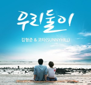 Kim Hyung Jun (김형준) & Kota of Sunny Hill – Always Love You (우리둘이)