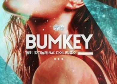 Bumkey – Attraction (갖고놀래) (Feat. Dynamic Duo)