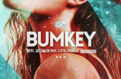 Bumkey – Attraction (갖고놀래) (Feat. Dynamic Duo)