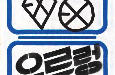 EXO-K – Growl (으르렁) (EXO-K Ver.)