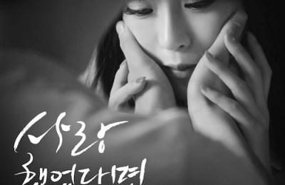 Lee Hae Ri (Davichi) & Zia (지아) – If You Loved Me (사랑했었다면)