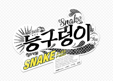 A-JAX – Snake (능구렁이)