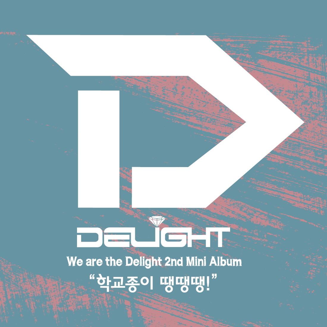 DELIGHT - School Bell (학교종이 땡땡땡!) » Color Coded Lyrics