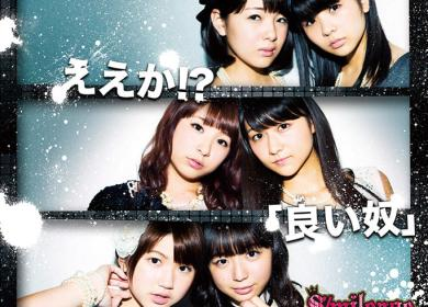 S/mileage (スマイレージ) – Do You Get It!? (ええか!?)