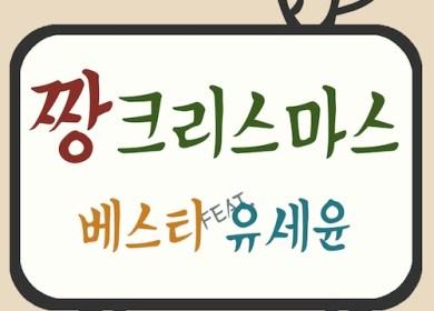 BESTie – Zzang Christmas (짱 크리스마스) (Feat. Yoo Se Yoon)