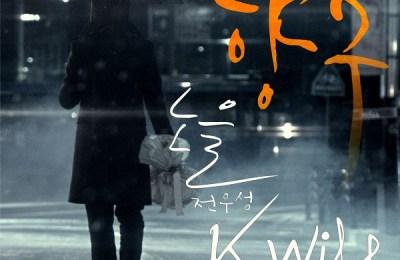 K.Will & Jun Woo Sung (전우성) (Noel) – Perfume (향수)