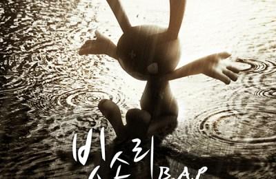 B.A.P (비에이피) – Rain Sound (빗소리)