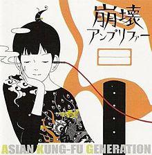 Asian Kung-Fu Generation (アジアン・カンフー・ジェネレーション) – Far Away (遥か彼方)