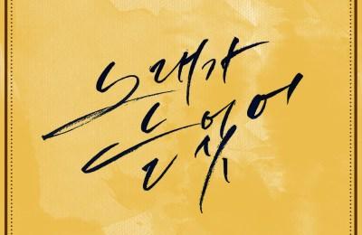 Ailee (에일리) – Singing Got Better (노래가 늘었어)