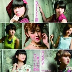 Berryz Koubou (Berryz工房) – Otona no yo! (大人なのよ!)