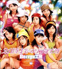 Berryz工房 – Cinderella Until 9PM (21時までのシンデレラ)