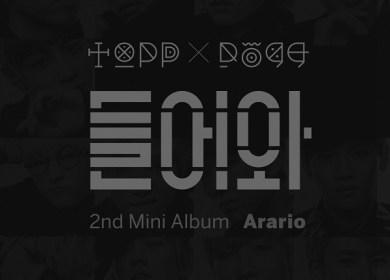 Topp Dogg (탑독) – I Know (알어)
