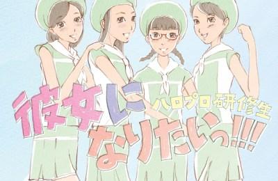Hello! Pro Kenshuusei (ハロプロ研修生) – I Wanna Be Your Girl!!! (彼女になりたいっ!!!)