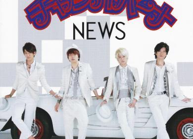 NEWS – Full Swing (フルスイング)