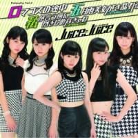 Juice_Juice_-_Romance_no_Tochuu_Reg