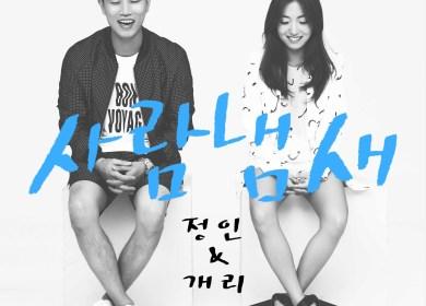 Jung In (정인) & Gary (개리) – Your Scent (사람냄새)