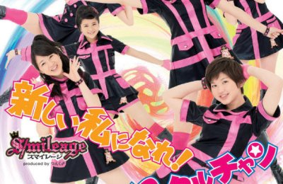 "S/mileage – ""Can-do""-chan (ヤッタルチャン)"