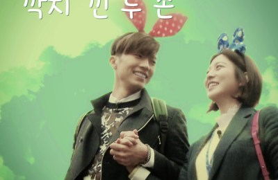 Jang Wooyoung (장우영 of 2PM) & Park Seyoung (박세영) – Two Hands Intertwined (깍지 낀 두 )