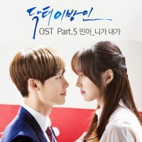You and I - Doctor Stranger OST