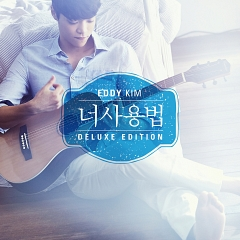 Eddy Kim (에디킴) – Darling (달링)