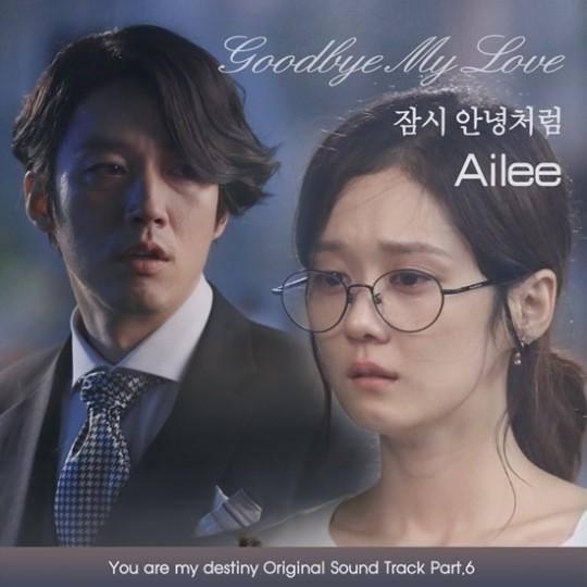 Ailee Ì—ì¼ë¦¬ Good Bye My Love Ìžì‹œ Ì•ˆë…•ì²˜ëŸ¼ Lyrics Color Coded Lyrics Lyrics At Ccl
