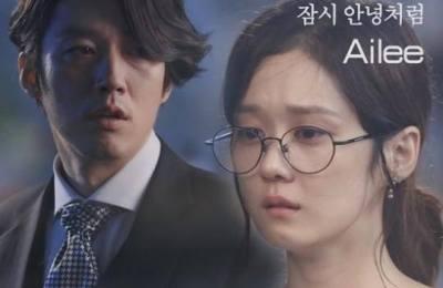 Ailee (에일리) – Good bye my love (잠시 안녕처럼)