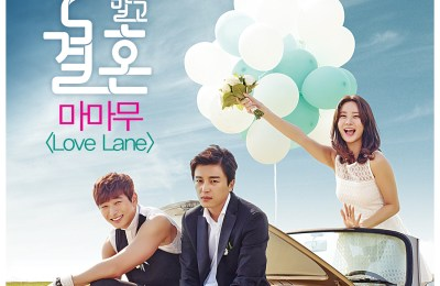 Mamamoo – Love Lane