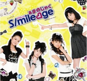 S/mileage – Playing It Cool (ぁまのじゃく)