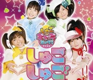 Shugo Chara Egg! (しゅごキャラエッグ!) – Take Me To Wonderland (ワンダーランドにつれてって)