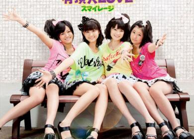 S/mileage – Ecstatic LOVE (有頂天LOVE)