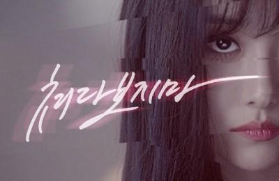 Song Ji Eun (송지은) – Don't Look At Me Like That (쳐다보지마)