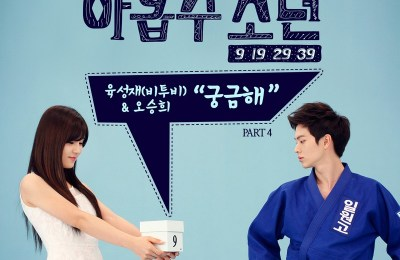 Yook Sungjae from BTOB (육성재 from 비투비) & Oh Seunghee (오승희) – Curious (궁금해)
