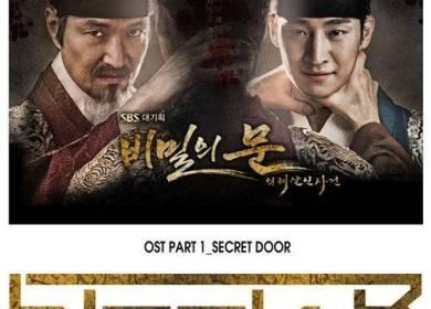 Block B – Secret Door